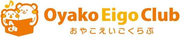 おやこえいごくらぶ(親子英語、子供英会話、幼児英語)名古屋市 緑区 天白区